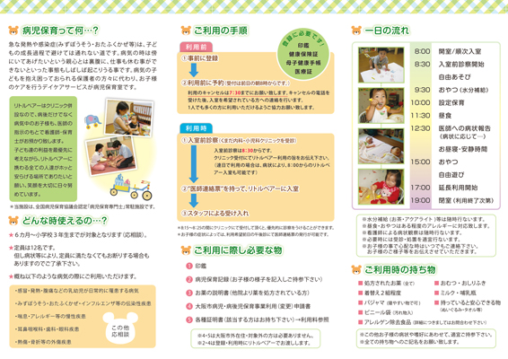 病児保育室のパンフレットデザイン(裏)