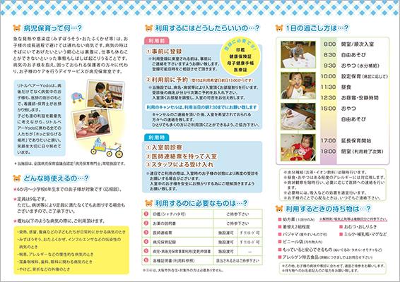 病児保育室の三つ折りパンフレット