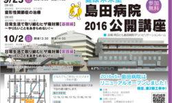 病院が主催する公開講座開催の案内チラシ(表)