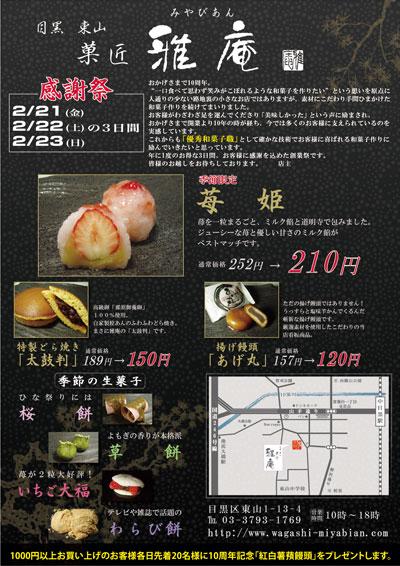 和菓子屋のチラシデザイン