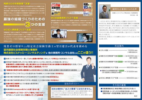 社会保険労務士事務所のパンフレットデザイン(裏)