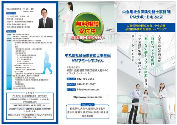 社会保険労務士事務所のリーフレットデザイン(表)