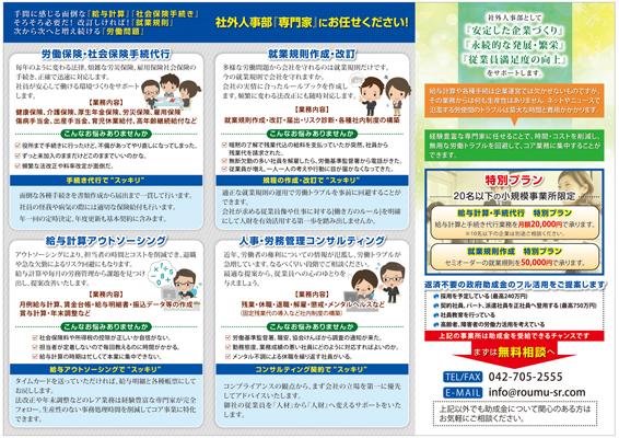 社会保険労務士事務所のリーフレットデザイン(裏)