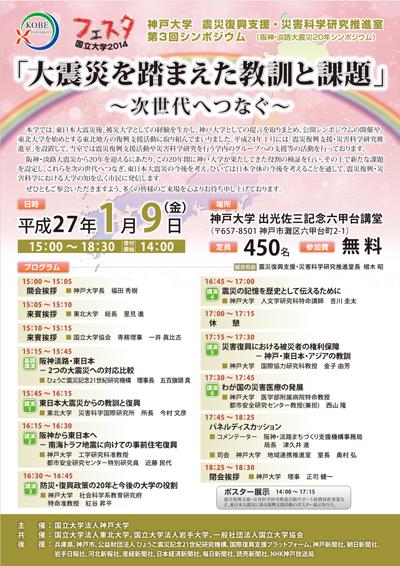 神戸大学シンポジウムのチラシデザイン(表)