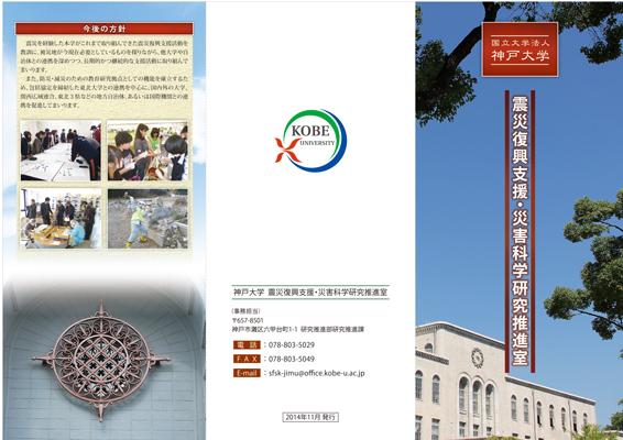 神戸大学のパンフレット(表)