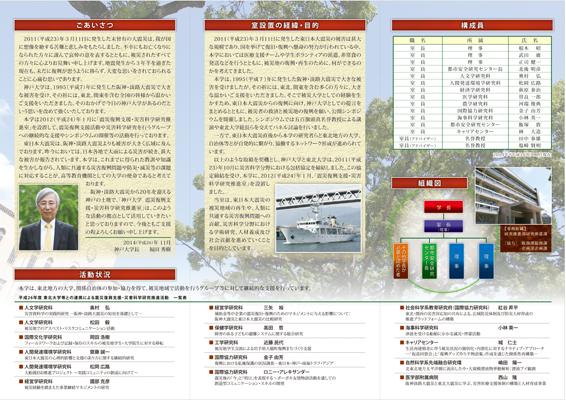 神戸大学のパンフレット(裏)