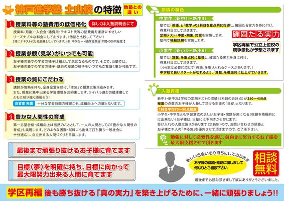 進学塾のチラシデザイン(裏)