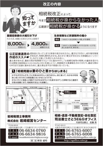 税理士・司法書士事務所のチラシデザイン(裏)