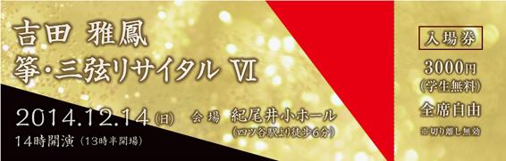 箏・三弦リサイタルのチケットデザイン