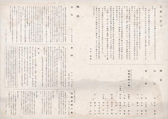 箏・三弦リサイタルパンフレットデザイン(裏)