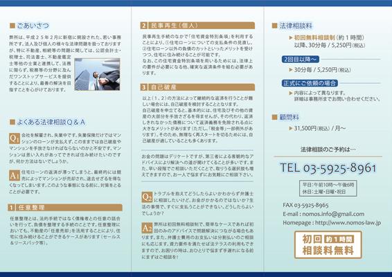 総合法律事務のパンフレットデザイン(裏)