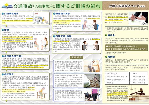総合法律事務所のパンフレットデザイン(裏)