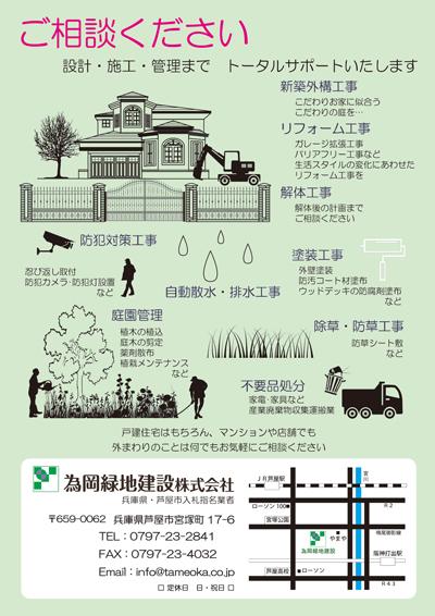 緑地建設株式会社のチラシデザイン
