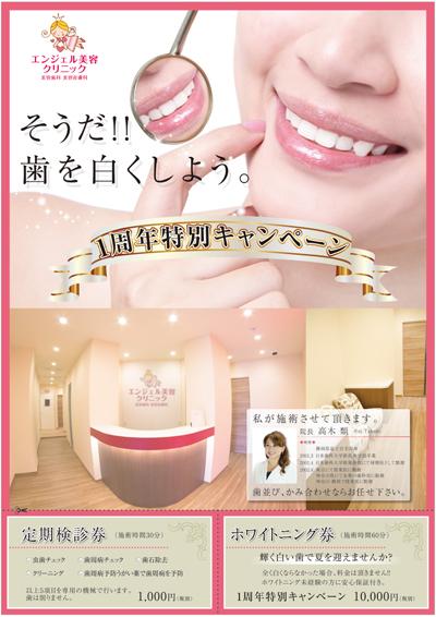 美容歯科のチラシデザイン(表)