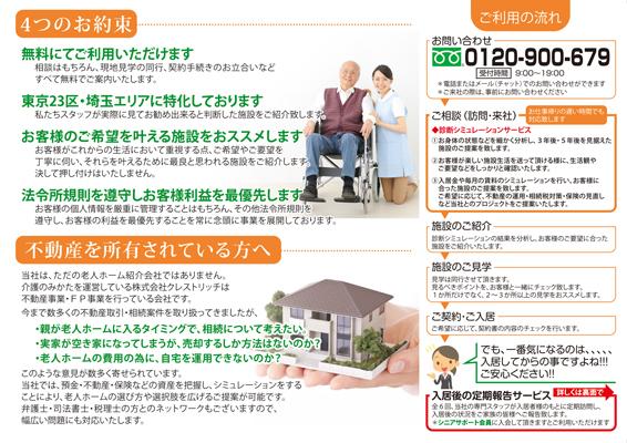 老人ホーム・介護施設の紹介業者のリーフレット