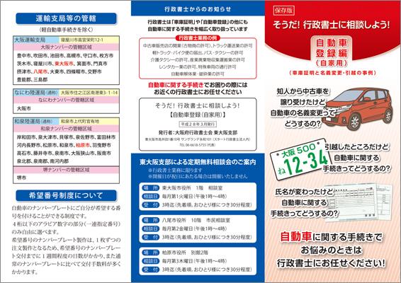 自動車登録に関する行政書士のリーフレット(表)