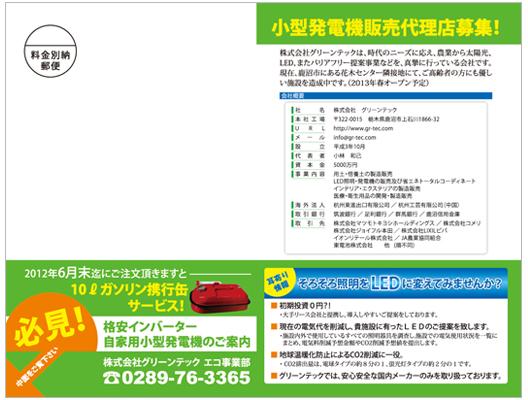 自家用小型発電機の圧着はがきデザイン(表)
