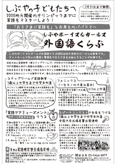 英会話教室のDMデザイン(裏)