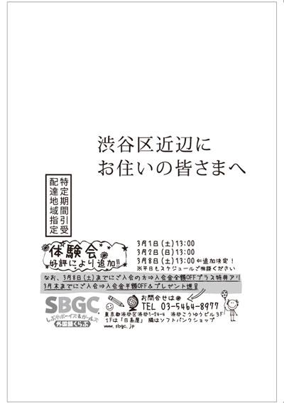 英会話教室のDMデザイン(表)