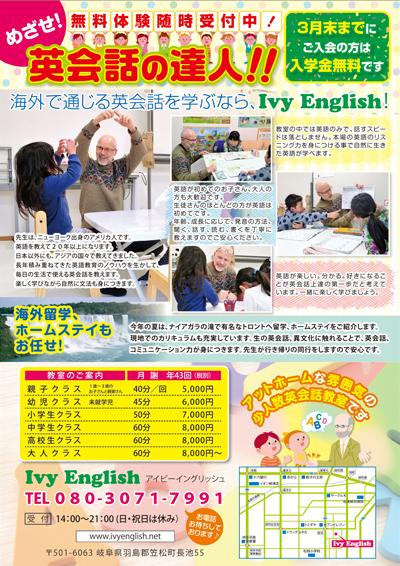 英会話教室のチラシデザイン