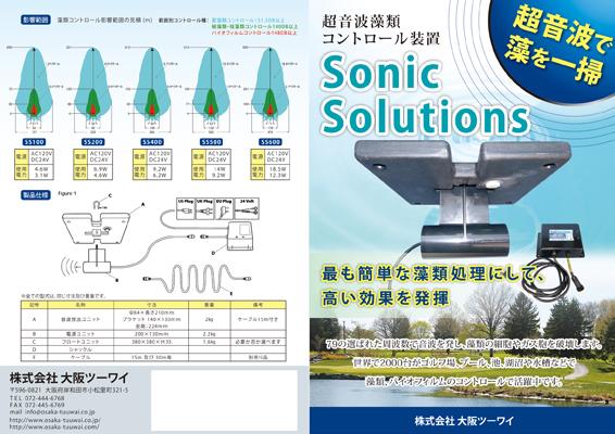 超音波藻類コントロール装置のパンフレットデザイン(表)