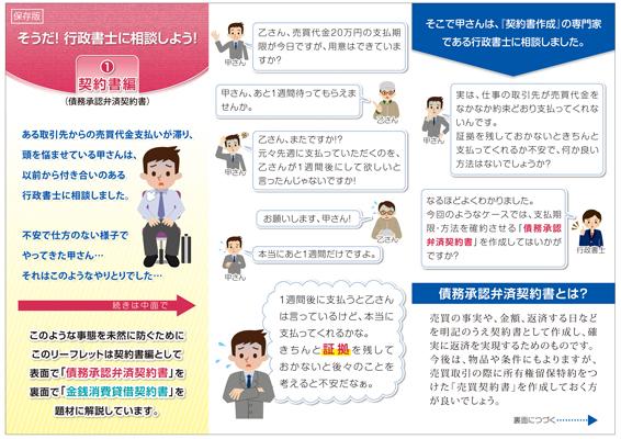行政書士のパンフレットデザイン(表)