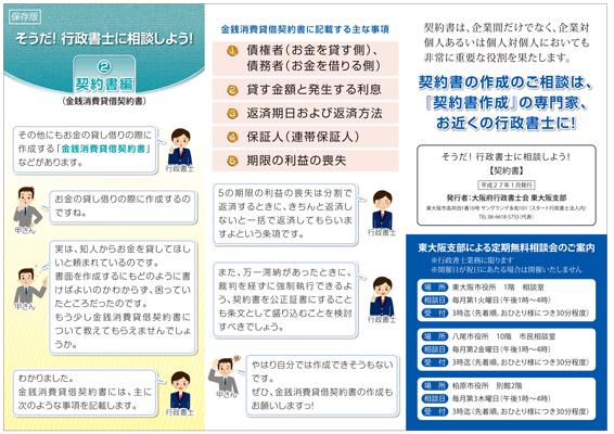 行政書士のパンフレットデザイン(裏)