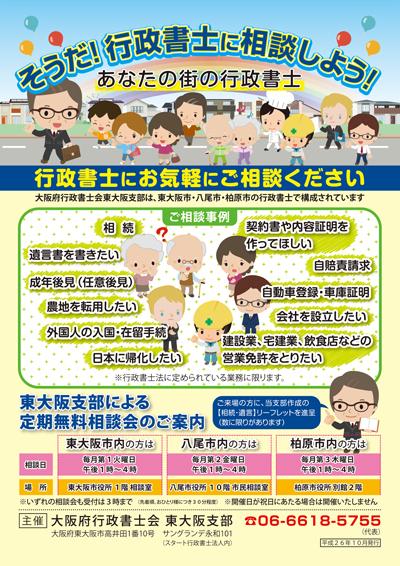 行政書士のポスターデザイン
