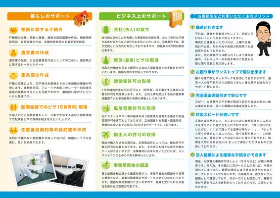 行政書士法人総合法務事務所のパンフレットデザイン(裏)