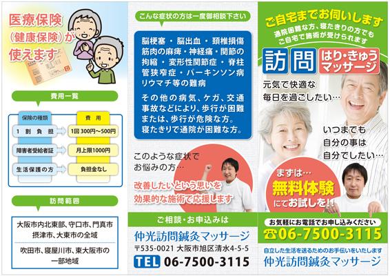 訪問はり・きゅう・マッサージのパンフレットデザイン(表)