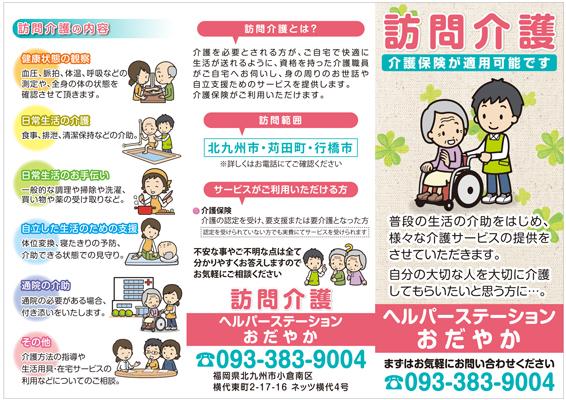 訪問介護・ヘルパーステーションのパンフレット(表)