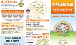 訪問歯科診療のリーフレットデザイン(表)