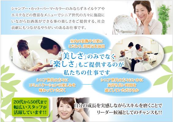 訪問理容師・美容師・エステティシャンの求人チラシ(裏)