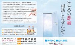 訪問看護ステーションのパンフレットデザイン(表)