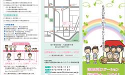 訪問看護ステーションのリーフレットデザイン(表)