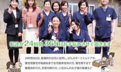 訪問看護ステーションの事業所案内チラシ