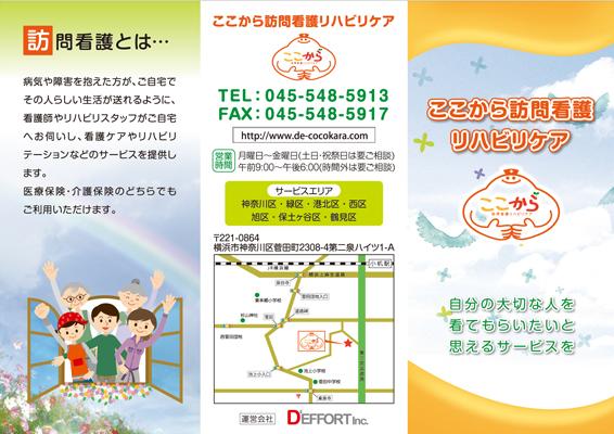 看護・リハビリ事業所のパンフレットデザイン(表)