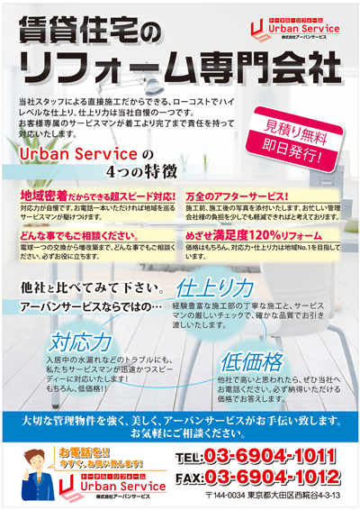 賃貸住宅のリフォーム専門会社のチラシデザイン(裏)