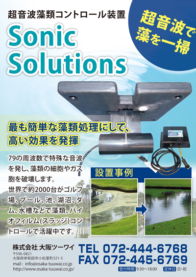 超音波藻類コントロール装置のチラシデザイン
