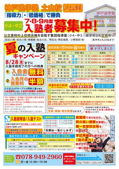 進学塾の夏期受講生募集チラシデザイン(裏)