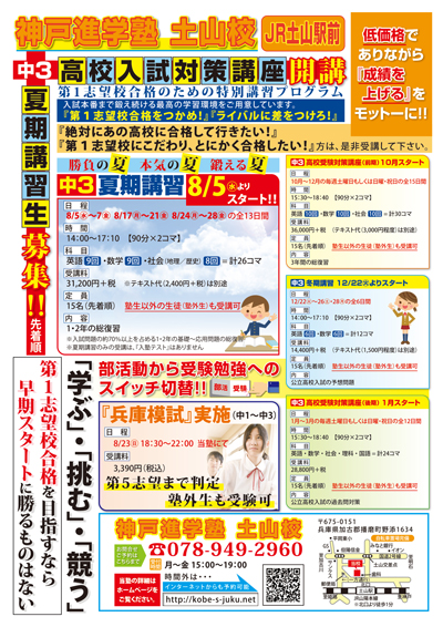進学塾の夏期受講生募集チラシデザイン(表)