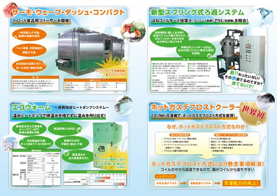 重工業企業の省力化機械に関するパンフレット(裏)