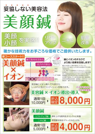 鍼灸接骨の整体・美容・鍼に関するチラシ(表)