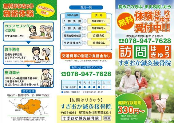 鍼灸接骨院の無料施術体験パンフレットデザイン(表)