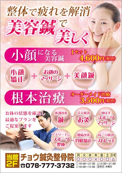 鍼灸整骨院のポスターデザイン