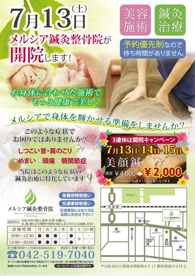 鍼灸整骨院の新規開院チラシデザイン