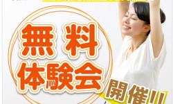 鍼灸整骨院無料体験会のチラシデザイン(表)