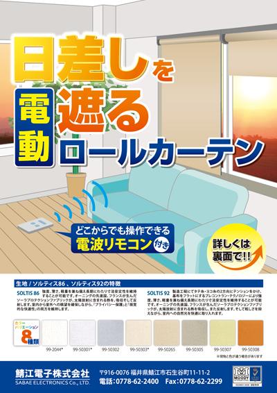 電動ロールカーテンのチラシデザイン(表)