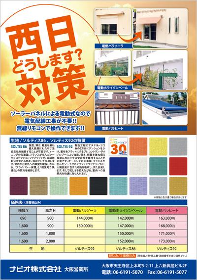 電動日除け製品の販促チラシ(表)