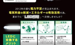 電気工事会社のチラシデザイン(表)